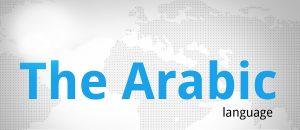 Useful Arabic Phrases